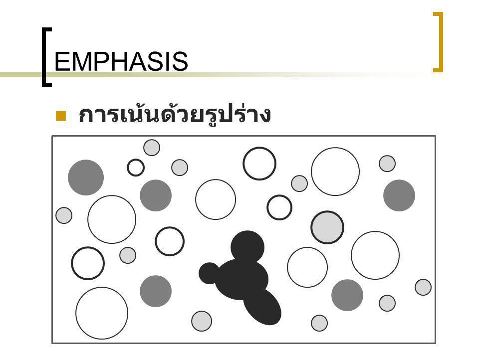 EMPHASIS การเน้นด้วยรูปร่าง