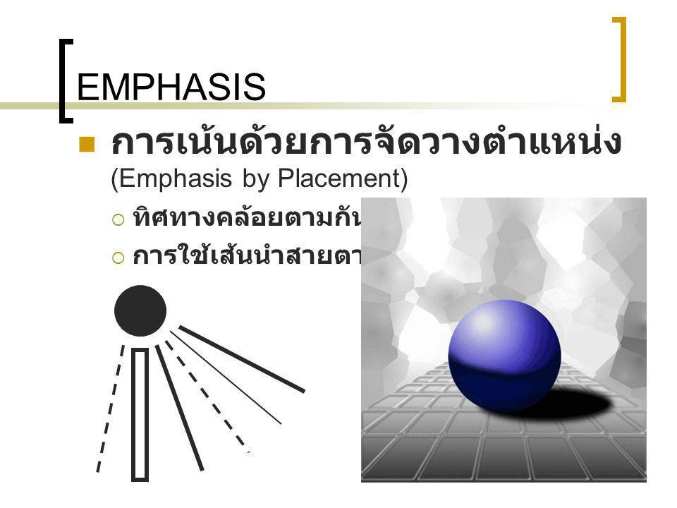 EMPHASIS การเน้นด้วยการจัดวางตำแหน่ง (Emphasis by Placement)  ทิศทางคล้อยตามกัน  การใช้เส้นนำสายตา