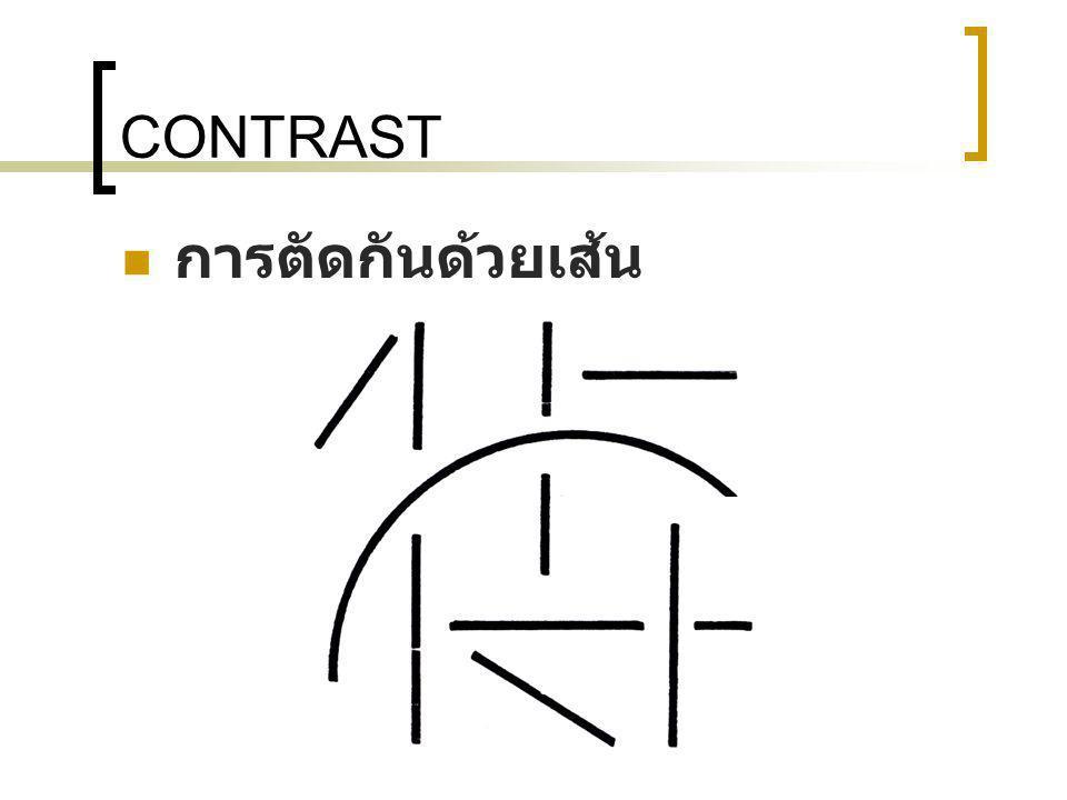 CONTRAST การตัดกันด้วยเส้น