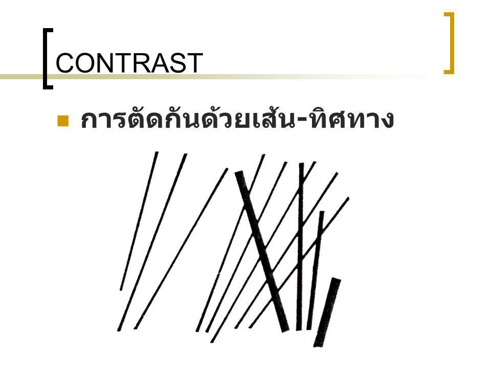 EMPHASIS จุด (Point) เส้น (Line) รูปร่าง (Shape) รูปทรง (Form) ค่าน้ำหนักอ่อนเข้ม (Chiaroscuro) พื้นผิว (Texture)