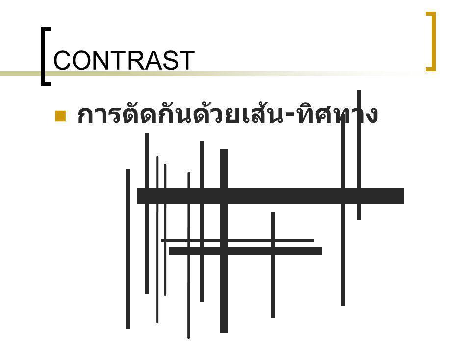 CONTRAST การตัดกันด้วยเส้นกับความต่าง