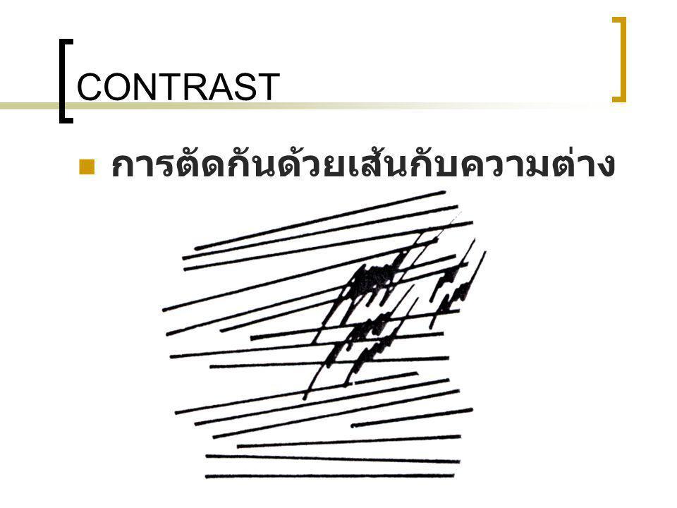 CONTRAST การตัดกันด้วยรูปร่าง - ขนาด