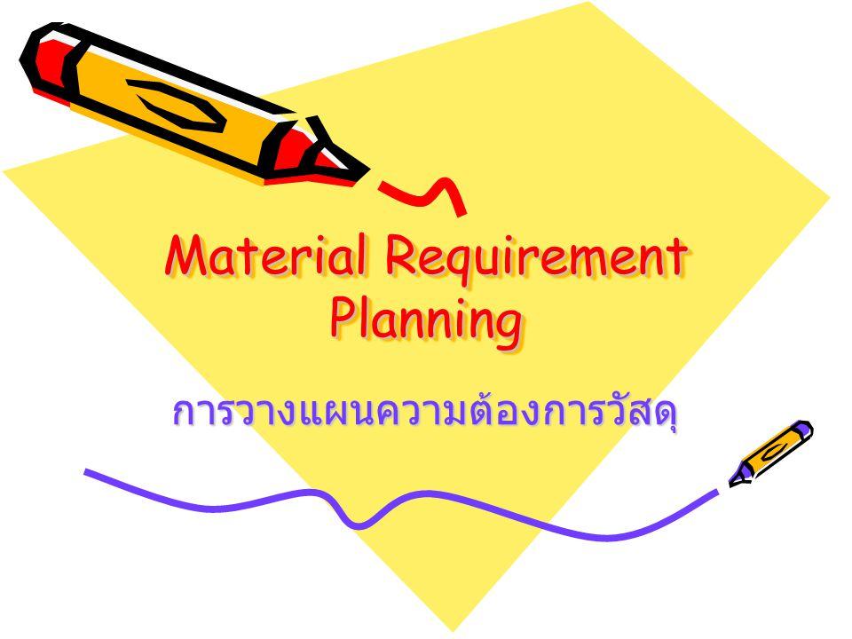 Material Requirement Planning การวางแผนความต้องการวัสดุ