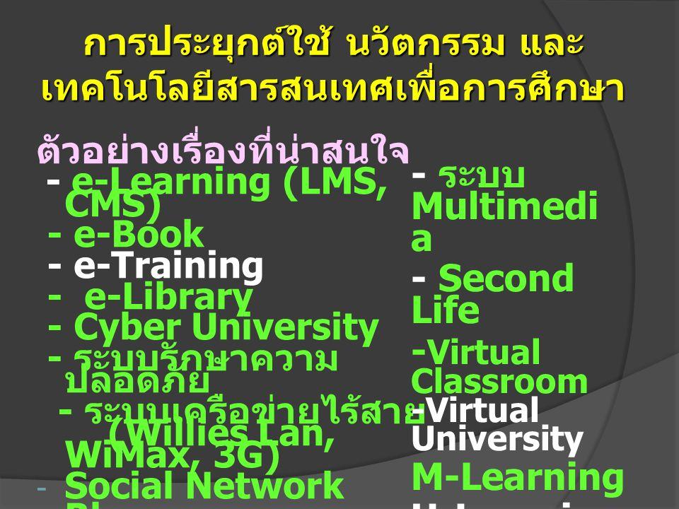 ตัวอย่างเรื่องที่น่าสนใจ - e-Learning (LMS, CMS) - e-Book - e-Training - e-Library - Cyber University - ระบบรักษาความ ปลอดภัย - ระบบเครือข่ายไร้สาย (W