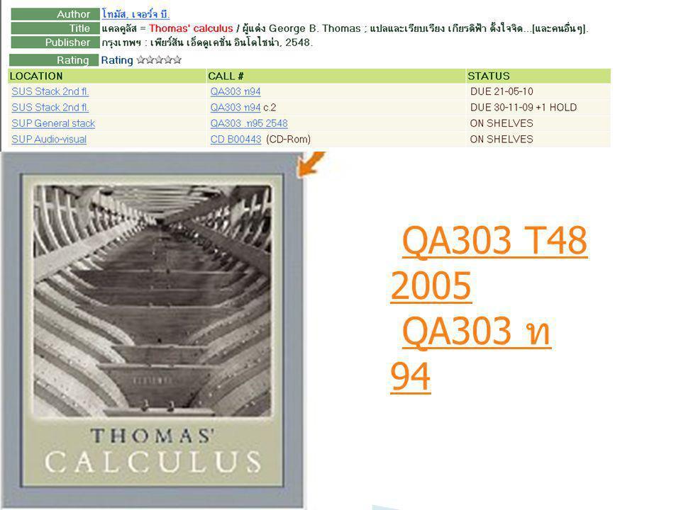 QA303 T48 2005QA303 T48 2005 QA303 ท 94 QA303 ท 94