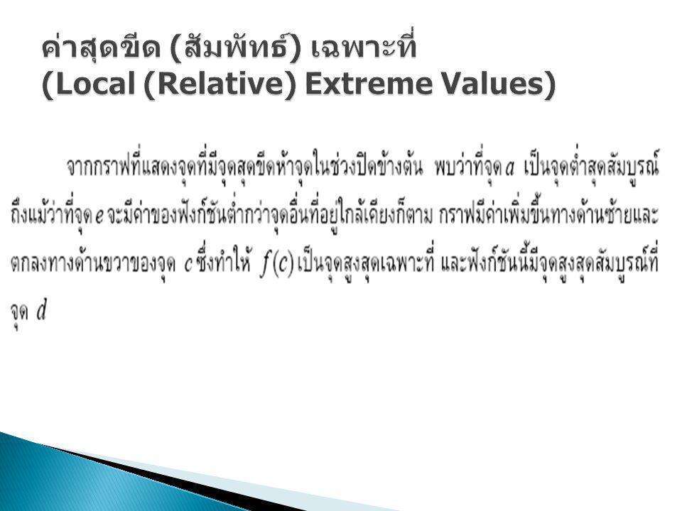(20-y)= ±9 -y= ±9 – 20 = -11, -29 y= 11, 29 เพราะฉะนั้น y = 11 จากความยาวสูงสุด 20 m และต้องเสียค่าใช้จ่าย ราคา = C = 50,000 X + 30,000 Y X =  12 2 +(20-y) 2 C = 50,000  12 2 +(20-11) 2 + 30,000 (11) C = 1,080,000 บาท