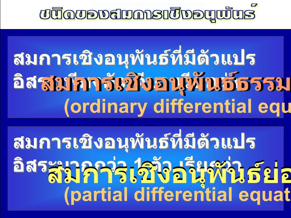 สมการเชิงอนุพันธ์ที่มีตัวแปร อิสระเพียงตัวเดียว เรียกว่า สมการเชิงอนุพันธ์ธรรมดา (ordinary differential equation) สมการเชิงอนุพันธ์ที่มีตัวแปร อิสระมา