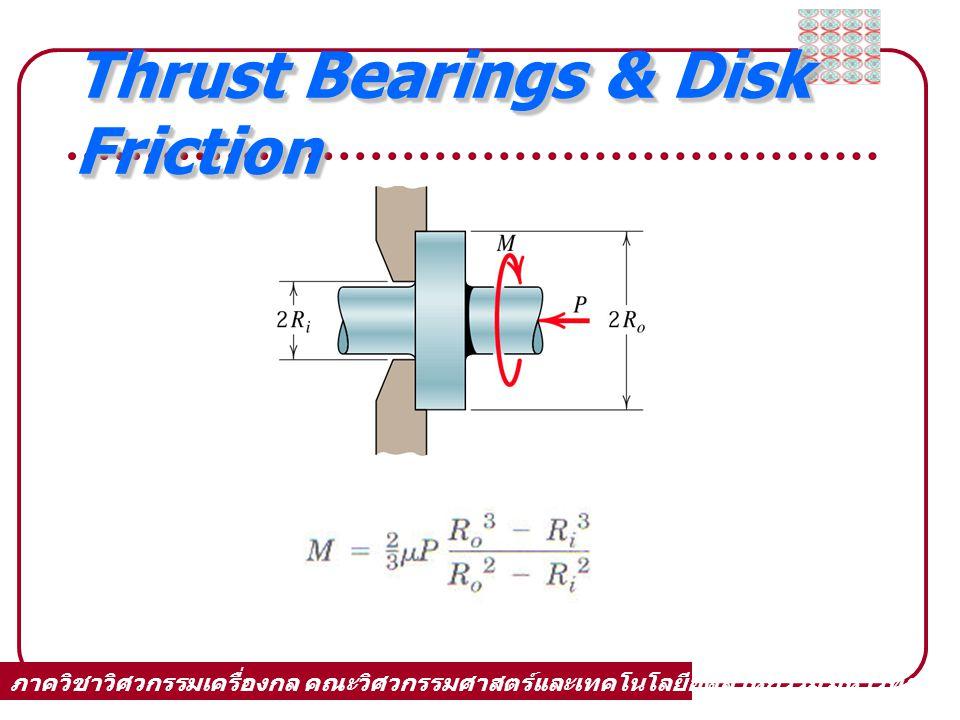 ภาควิชาวิศวกรรมเครื่องกล คณะวิศวกรรมศาสตร์และเทคโนโลยีอุตสาหกรรม มหาวิทยาลัยศิลปากร Thrust Bearings & Disk Friction