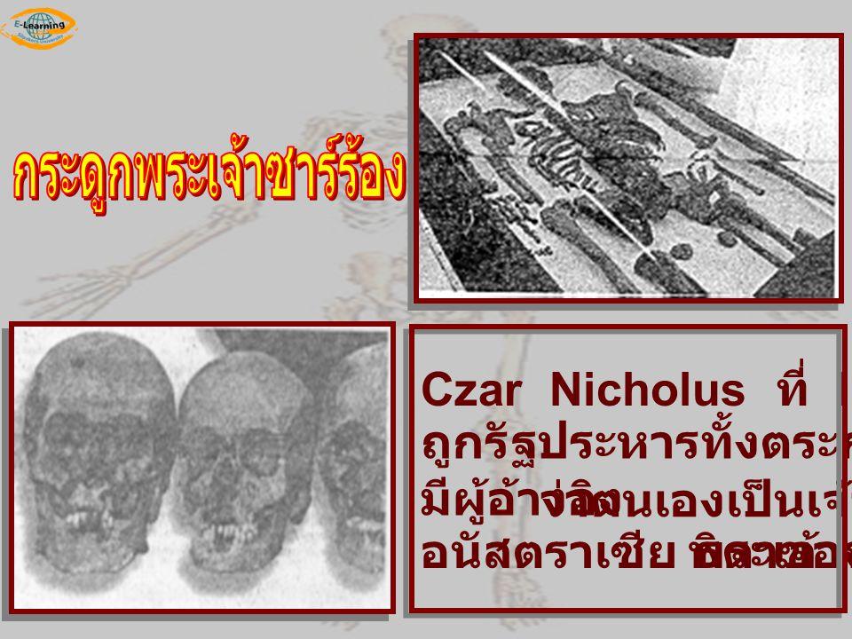 Czar Nicholus ที่ II แห่งรัสเซีย ถูกรัฐประหารทั้งตระกูล ต่อมา มีผู้อ้างอิง ว่าตนเองเป็นเจ้าหญิง อนัสตราเซีย ธิดาของพระเจ้าซาร์