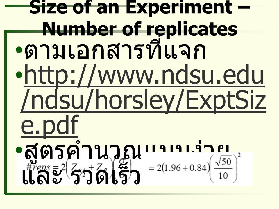 Size of an Experiment – Number of replicates ตามเอกสารที่แจก http://www.ndsu.edu /ndsu/horsley/ExptSiz e.pdfhttp://www.ndsu.edu /ndsu/horsley/ExptSiz