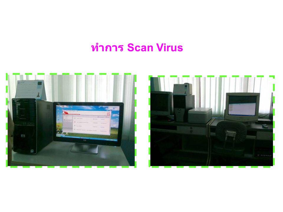ทำการ Scan Virus
