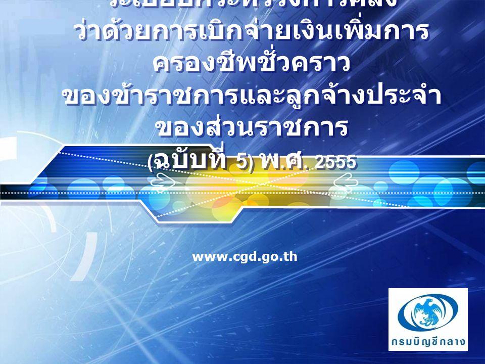 LOGO ระเบียบกระทรวงการคลัง ว่าด้วยการเบิกจ่ายเงินเพิ่มการ ครองชีพชั่วคราว ของข้าราชการและลูกจ้างประจำ ของส่วนราชการ ( ฉบับที่ 5 ) พ. ศ. 2555 www.cgd.g