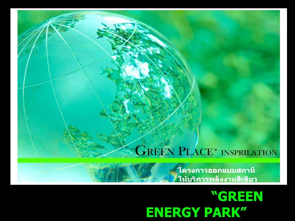 GREEN ENERGY PARK Energy Station Project โครงการออกแบบสถานี ให้บริการพลังงานสีเขียว