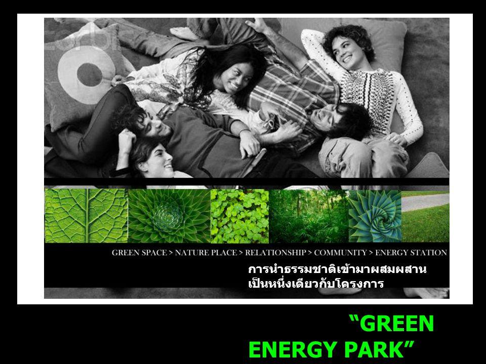 GREEN ENERGY PARK Energy Station Project การนำธรรมชาติเข้ามาผสมผสาน เป็นหนึ่งเดียวกับโครงการ