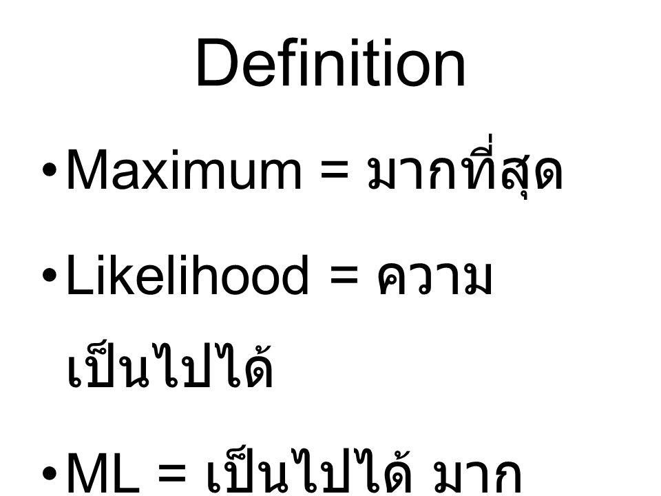Definition Maximum = มากที่สุด Likelihood = ความ เป็นไปได้ ML = เป็นไปได้ มาก ที่สุด