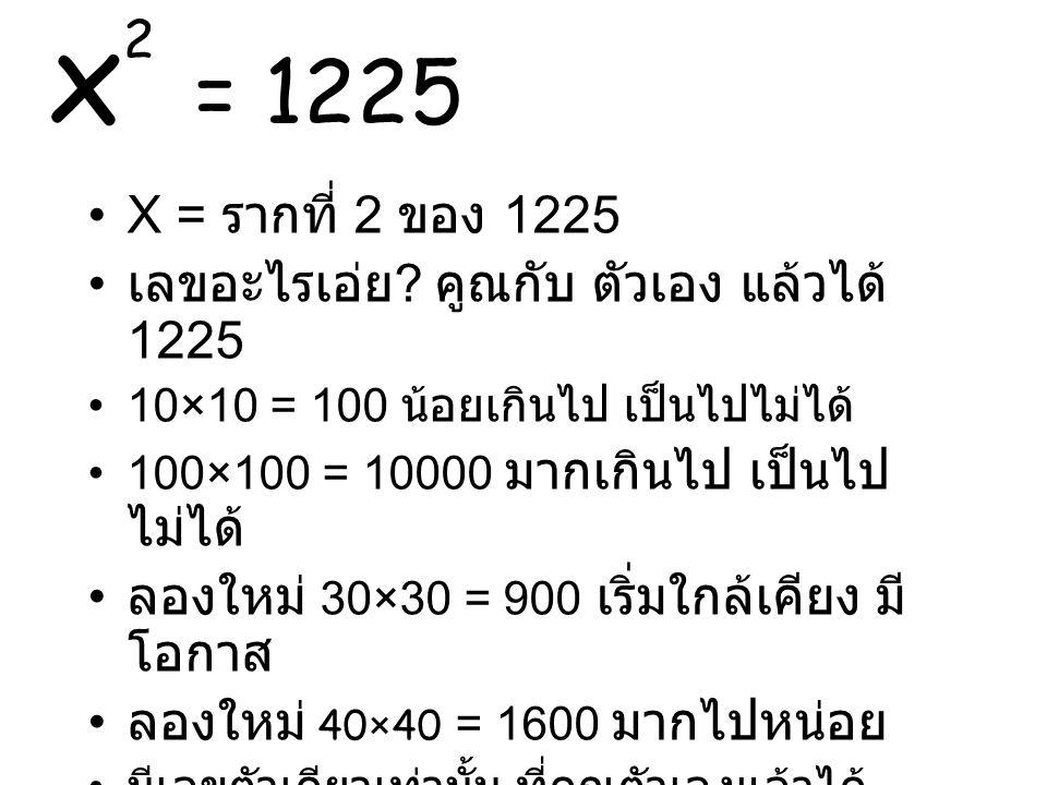 x 2 = 1225 X = รากที่ 2 ของ 1225 เลขอะไรเอ่ย .