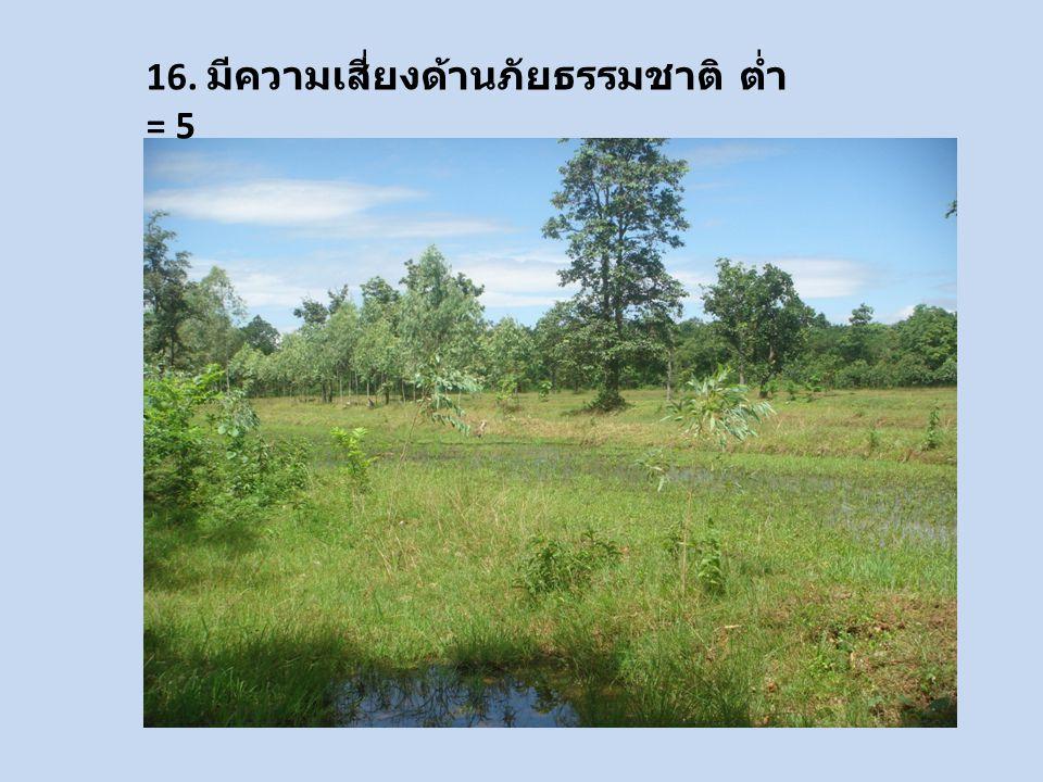 16. มีความเสี่ยงด้านภัยธรรมชาติ ต่ำ = 5