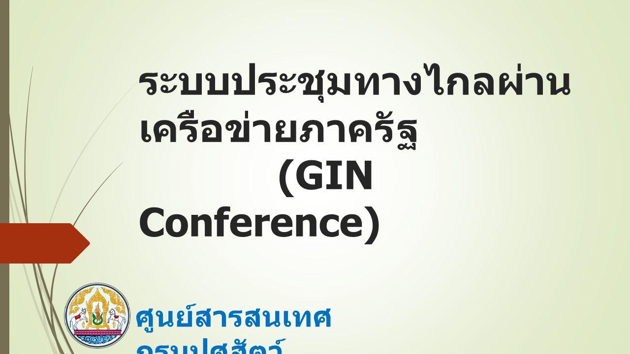 ระบบประชุมทางไกลผ่าน เครือข่ายภาครัฐ (GIN Conference) ศูนย์สารสนเทศ กรมปศุสัตว์