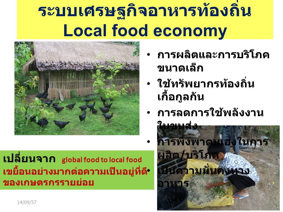 ระบบเศรษฐกิจอาหารท้องถิ่น Local food economy เปลี่ยนจาก global food to local food เขยื้อนอย่างมากต่อความเป็นอยู่ที่ดี ของเกษตรกรรายย่อย 3 การผลิตและกา