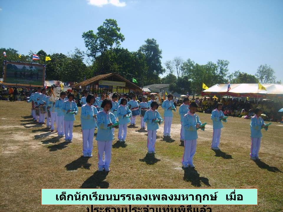 เด็กนักเรียนบรรเลงเพลงมหาฤกษ์ เมื่อ ประธานประจำแท่นพิธีแล้ว