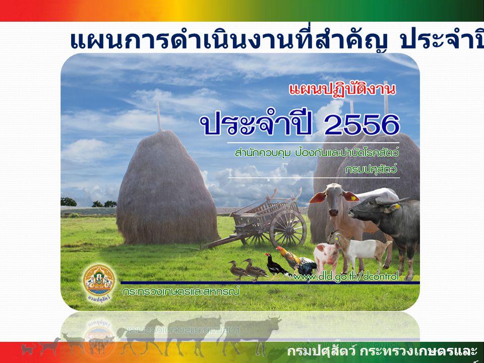 กรมปศุสัตว์ กระทรวงเกษตรและ สหกรณ์ แผนการดำเนินงานที่สำคัญ ประจำปี 2556
