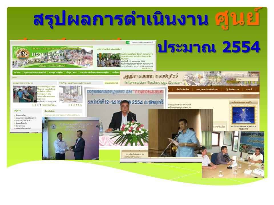 สรุปผลการดำเนินงาน ศูนย์ สารสนเทศ ปีงบประมาณ 2554