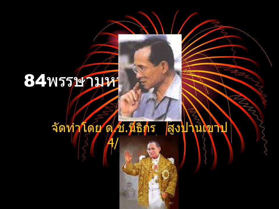 84 พรรษามหาราช จัดทำโดย ด. ช. นิธิกร สูงปานเขาป 4/2 เลขที่ 11