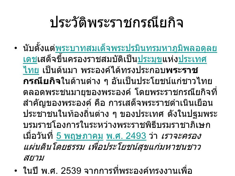 ประวัติความเป็นมา พระบาทสมเด็จพระเจ้าอยู่หัวทรงมีความห่วงใย ประชาชนชาวไทยในทุกด้าน โดยเฉพาะในด้าน สุขภาพอนามัย ซึ่งพระองค์ทรงถือว่าปัญหาด้าน สุขภาพอนามัยของประชาชนนั้น เป็นปัญหาสำคัญที่ ต้องได้รับการแก้ไข ดังพระราชดำรัสที่ว่า ถ้าคนเรามี สุขภาพเสื่อมโทรม ก็จะไม่สามารถพัฒนาชาติได้ เพราะทรัพยากรที่สำคัญของประเทศชาติ ก็คือพลเมือง นั่นเอง พระบาทสมเด็จพระเจ้าอยู่หัวทรงเป็นห่วง และ เอื้ออาทรต่อทุกข์สุขของพสกนิกรอย่างจริงจัง โดยเฉพาะความทุกข์ของไพร่ฟ้าจากพยาธิภัย ในการ เสด็จพระราชดำเนินไปทรงเยี่ยมราษฎรตามท้องที่ ต่างๆ ทุกครั้ง พระองค์จะทรงพระกรุณาโปรดเกล้าฯ ให้ มีคณะแพทย์ ทั้งแพทย์ที่เป็นผู้เชี่ยวชาญในแต่ละสาขา จากโรงพยาบาลต่างๆ และแพทย์อาสาสมัคร โดย เสด็จพระราชดำเนินไปในขบวนอย่างใกล้ชิด เพื่อที่จะ ได้รักษาผู้ป่วยไข้ได้ทันที นอกเหนือจากนั้น พระบาทสมเด็จพระเจ้าอยู่หัวยังได้ริเริ่มหลายโครงการ ด้านการแพทย์และสาธารณสุข ดังนี้ สุขภาพอนามัย