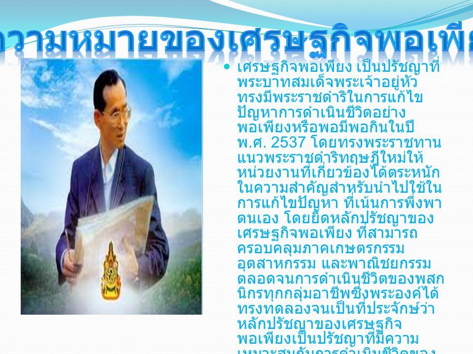 เศรษฐกิจพอเพียง เป็นปรัชญาที่ พระบาทสมเด็จพระเจ้าอยู่หัว ทรงมีพระราชดำริในการแก้ไข ปัญหาการดำเนินชีวิตอย่าง พอเพียงหรือพอมีพอกินในปี พ. ศ. 2537 โดยทรง