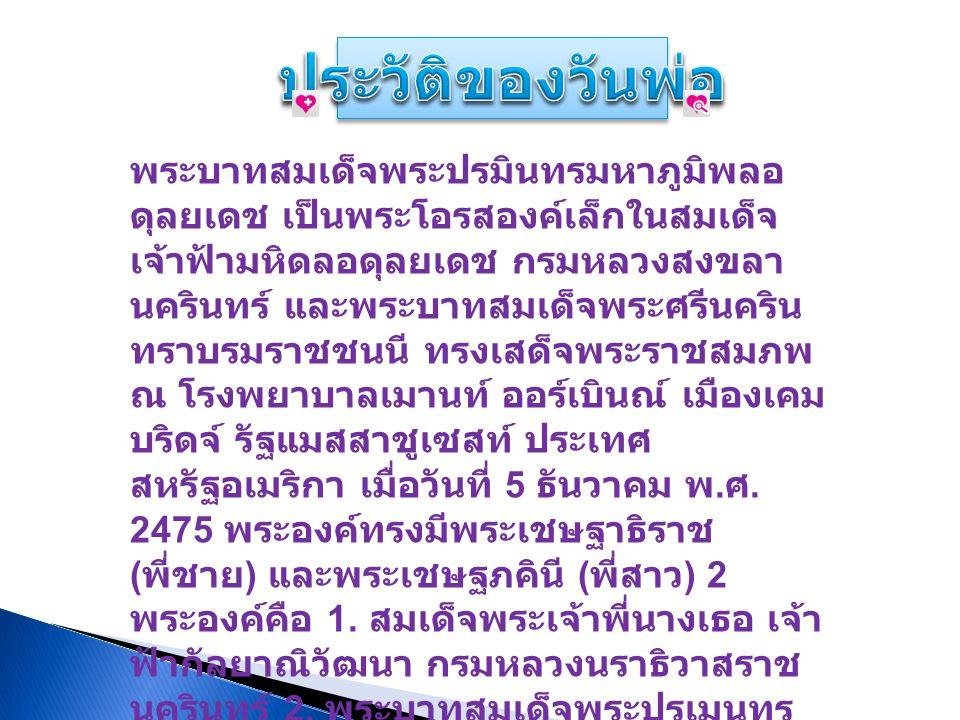 วันพ่อแห่งชาติ 5 ธันวาคม ของทุก ปี เป็นวันคล้ายวันพระราชสมภพ ของพระบาทสมเด็จพระเจ้าอยู่หัว ทางราชการได้กำหนดให้เป็น วันหยุดราชการหนึ่งวัน เพื่อให้ ประชาชนชาวไทย ได้ร่วมกันเฉลิม ฉลองในวันเฉลิมพระชนมพรรษา พระบาทสมเด็จพระเจ้าอยู่หัวและ ถือเป็นวันพ่อแห่งชาติ อีกวันหนึ่ง ด้วย