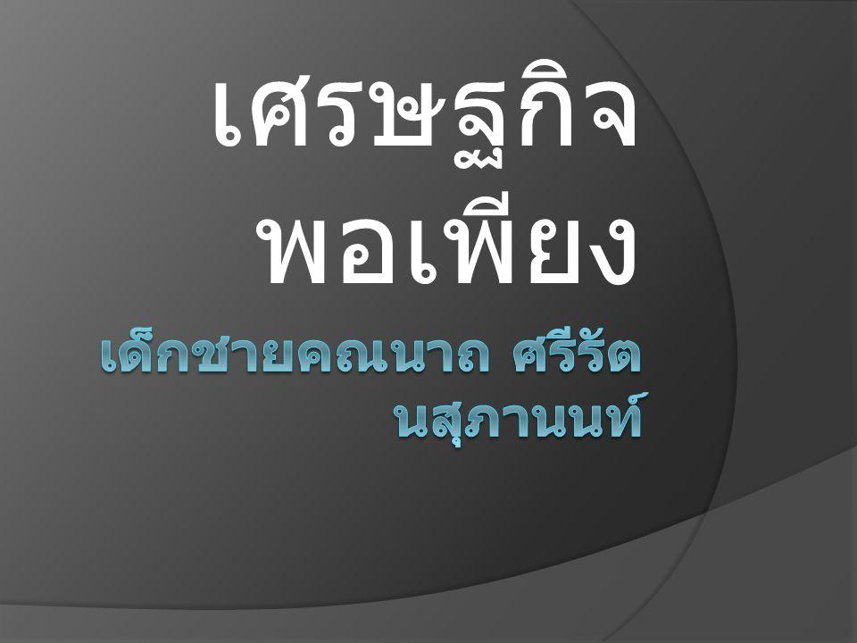 ประวัติเศรษฐกิจพอเพียง  เศรษฐกิจพอเพียง เป็นปรัชญาที่ชี้แนว ทางการดำรงชีวิต ที่พระบาทสมเด็จพระ ปรมินทรมหาภูมิพลอดุลยเดชมีพระราชดำรัส แก่ชาวไทยนับตั้งแต่ปี พ.