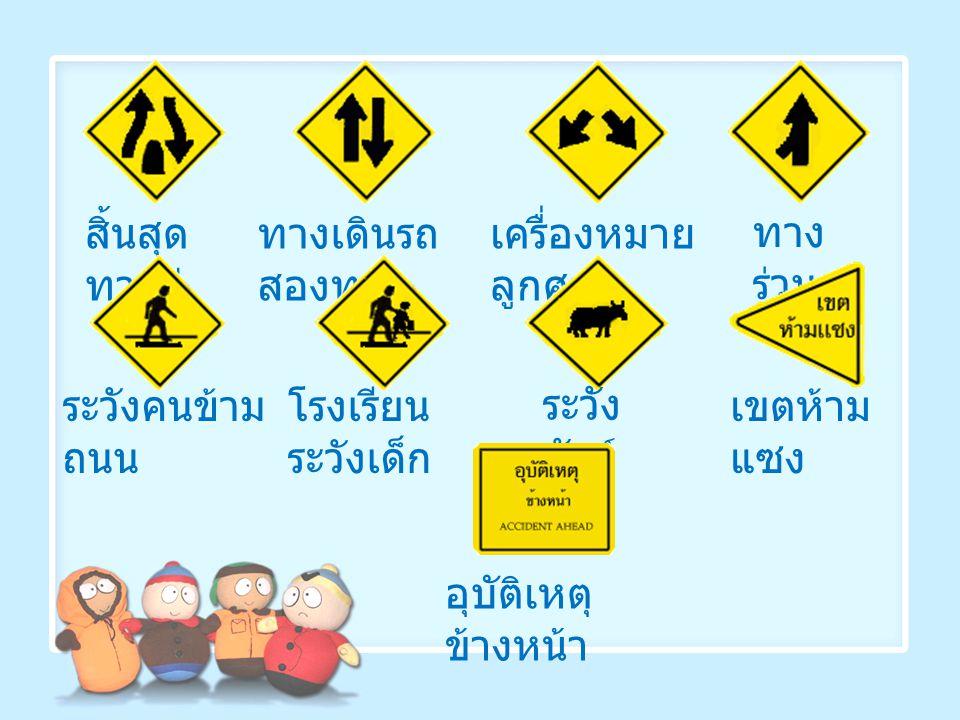 สิ้นสุด ทางคู่ ทางเดินรถ สองทาง เครื่องหมาย ลูกศรคู่ ทาง ร่วม ระวังคนข้าม ถนน โรงเรียน ระวังเด็ก ระวัง สัตว์ เขตห้าม แซง อุบัติเหตุ ข้างหน้า