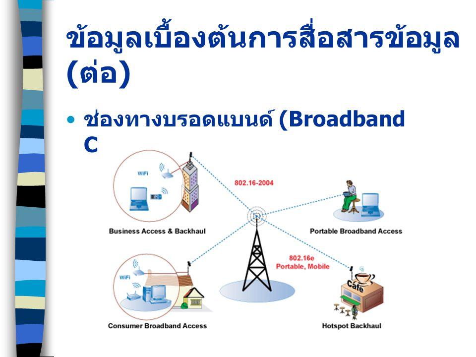 ข้อมูลเบื้องต้นการสื่อสารข้อมูล ( ต่อ ) ช่องทางบรอดแบนด์ (Broadband Channel)
