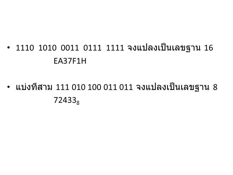 1110 1010 0011 0111 1111 จงแปลงเป็นเลขฐาน 16 EA37F1H แบ่งทีสาม 111 010 100 011 011 จงแปลงเป็นเลขฐาน 8 72433 8