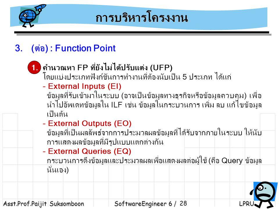 Asst.Prof.Paijit Suksomboon SoftwareEngineer 6 / LPRU 28 3.(ต่อ) : Function Point 1.