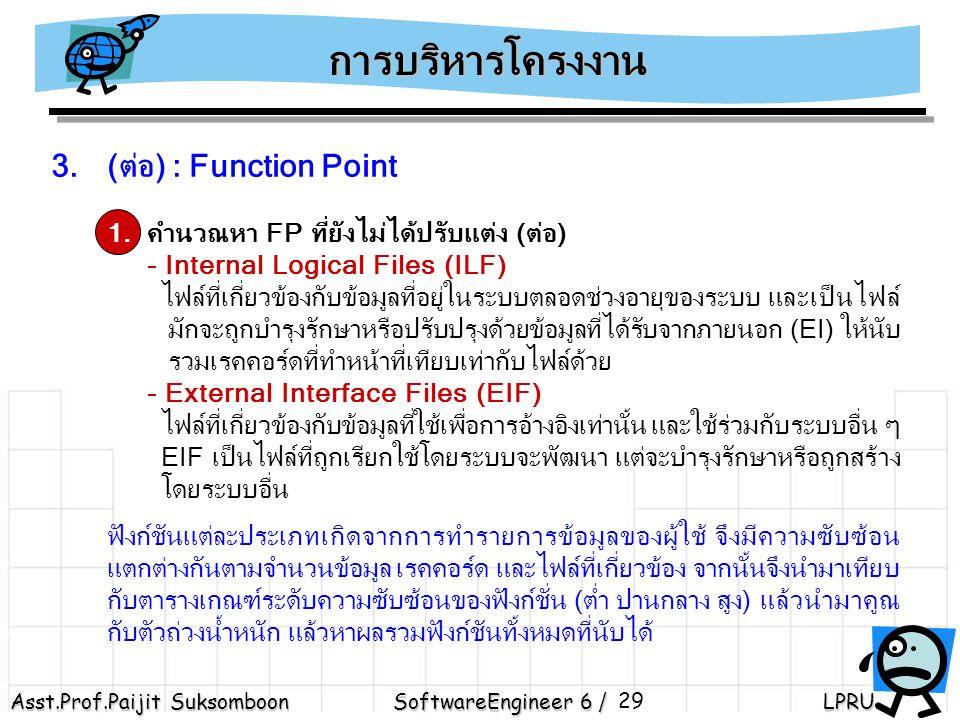 Asst.Prof.Paijit Suksomboon SoftwareEngineer 6 / LPRU 29 3.(ต่อ) : Function Point 1.