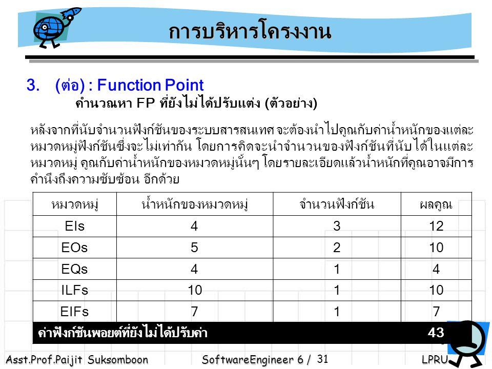 Asst.Prof.Paijit Suksomboon SoftwareEngineer 6 / LPRU 31 3.(ต่อ) : Function Point 1.
