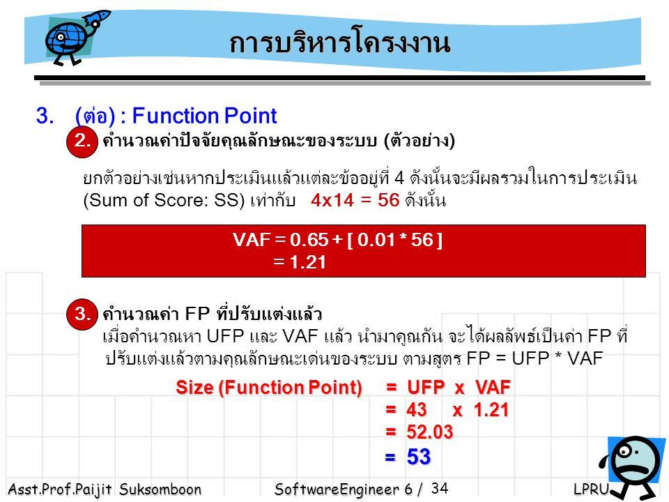 Asst.Prof.Paijit Suksomboon SoftwareEngineer 6 / LPRU 34 3.(ต่อ) : Function Point 2.