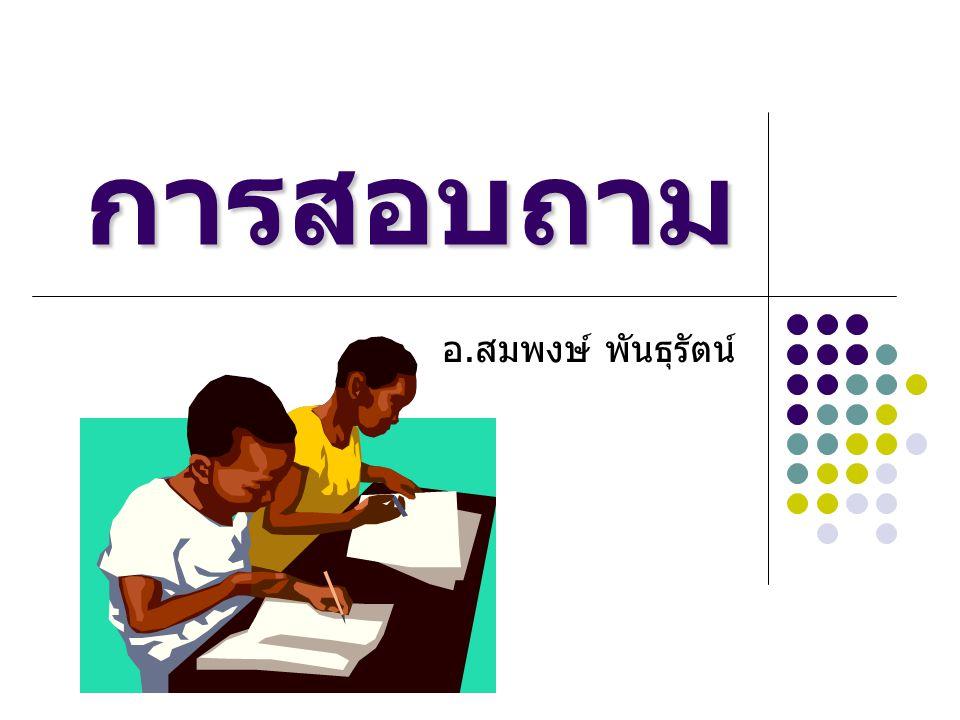 องค์ประกอบและ วัตถุประสงค์ของ คำถาม การสอบถามความคิดเห็น (Opinion) เป็นการถาม เพื่อศึกษาปฏิกิริยาต่างๆ หรือทัศนคติของผู้นั้น เช่น ถามว่าการพนันเป็นส่วนหนึ่งของการดำเนินชีวิต ของคนไทย คำตอบก็ได้แก่ ใช่ หรือ ไม่ใช่, เห็น ด้วย หรือไม่เห็นด้วย ฯลฯ