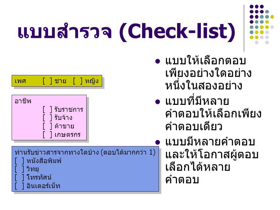 แบบสำรวจ (Check-list) แบบให้เลือกตอบ เพียงอย่างใดอย่าง หนึ่งในสองอย่าง แบบที่มีหลาย คำตอบให้เลือกเพียง คำตอบเดียว แบบมีหลายคำตอบ และให้โอกาสผู้ตอบ เลื
