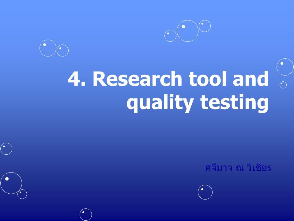 4. Research tool and quality testing ศจีมาจ ณ วิเชียร