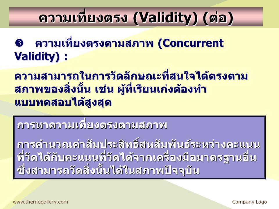 www.themegallery.comCompany Logo ความเที่ยงตรง (Validity) (ต่อ)  ความเที่ยงตรงตามสภาพ (Concurrent Validity) : ความสามารถในการวัดลักษณะที่สนใจได้ตรงตา