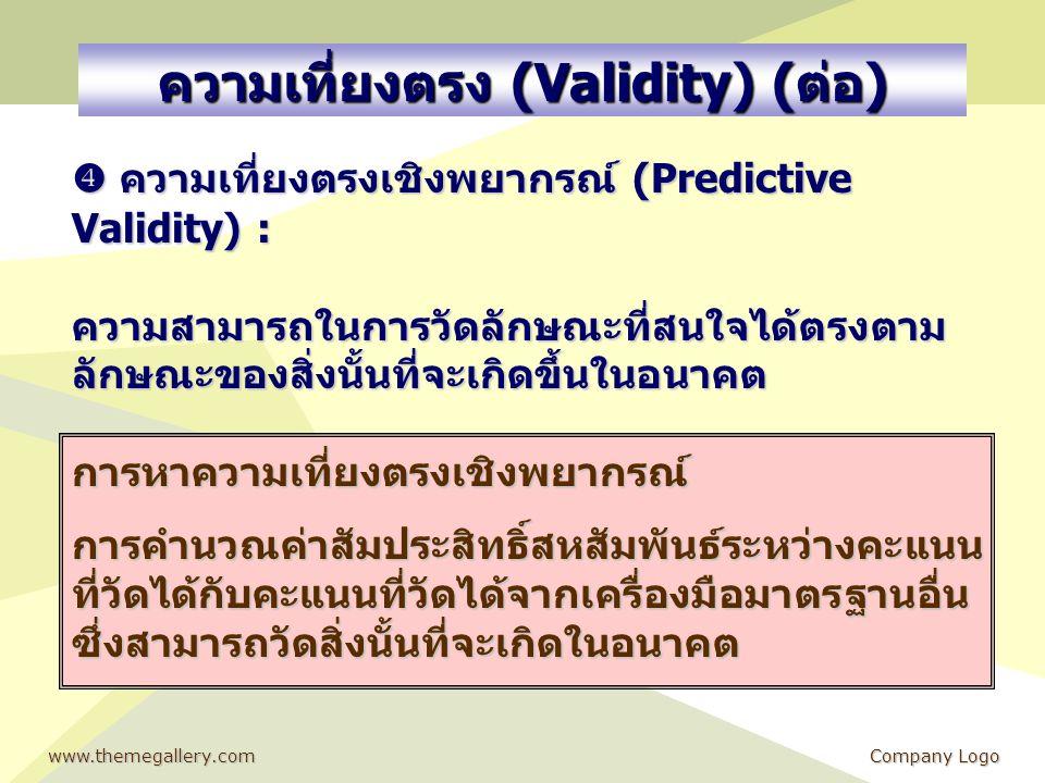 www.themegallery.comCompany Logo ความเที่ยงตรง (Validity) (ต่อ)  ความเที่ยงตรงเชิงพยากรณ์ (Predictive Validity) : ความสามารถในการวัดลักษณะที่สนใจได้ต