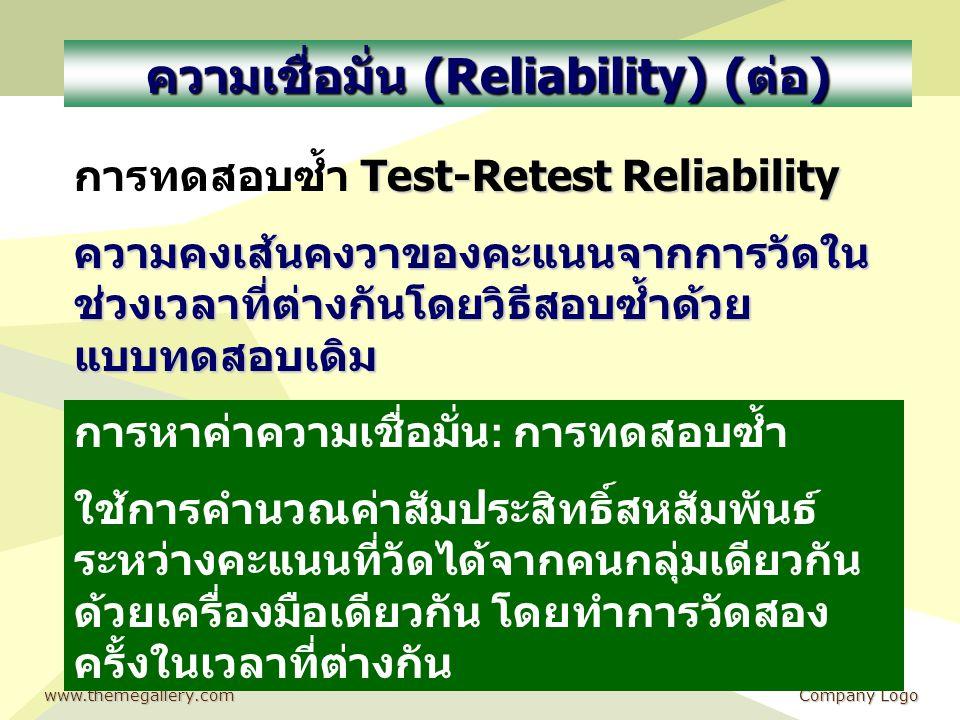 www.themegallery.comCompany Logo ความเชื่อมั่น (Reliability) (ต่อ) Test-Retest Reliability การทดสอบซ้ำ Test-Retest Reliability ความคงเส้นคงวาของคะแนนจ
