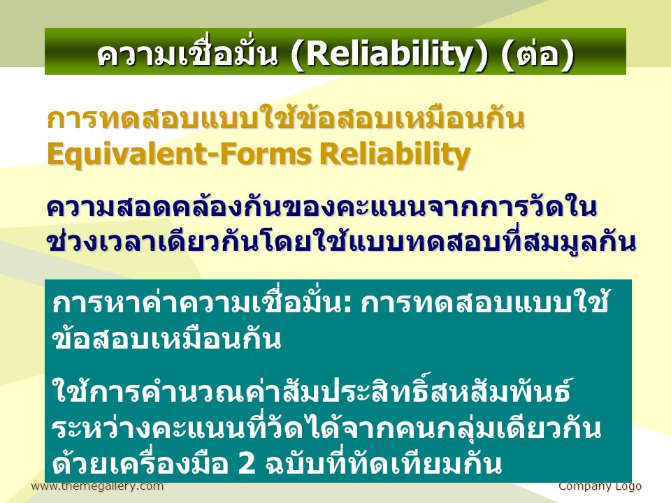 www.themegallery.comCompany Logo ความเชื่อมั่น (Reliability) (ต่อ) ทดสอบแบบใช้ข้อสอบเหมือนกัน Equivalent-Forms Reliability การทดสอบแบบใช้ข้อสอบเหมือนก