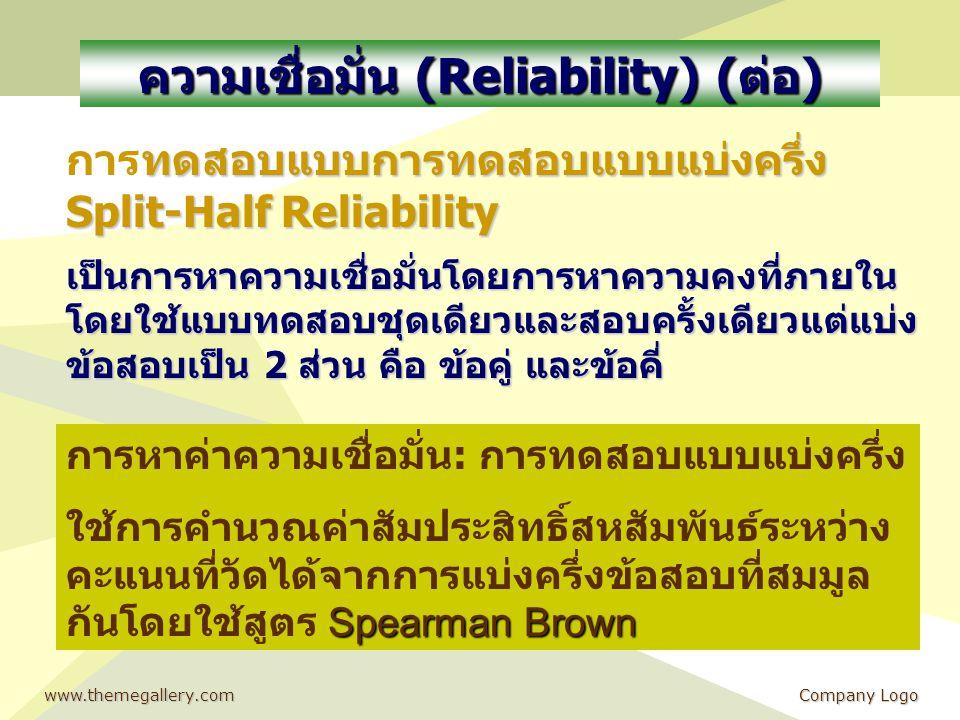 www.themegallery.comCompany Logo ความเชื่อมั่น (Reliability) (ต่อ) ทดสอบแบบการทดสอบแบบแบ่งครึ่ง Split-Half Reliability การทดสอบแบบการทดสอบแบบแบ่งครึ่ง