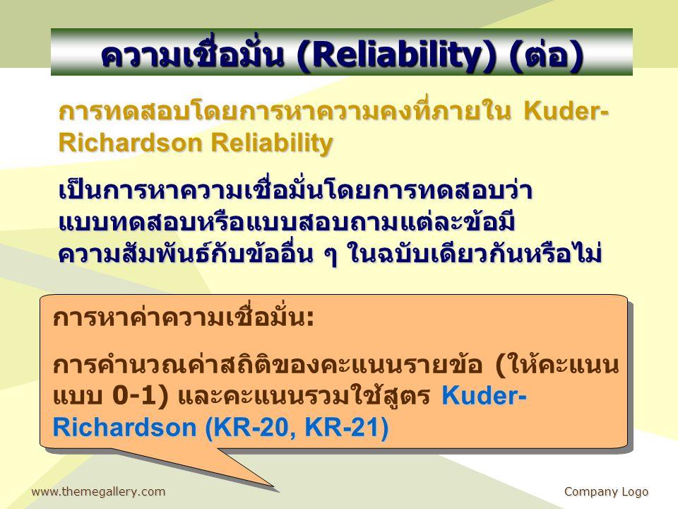 www.themegallery.comCompany Logo ความเชื่อมั่น (Reliability) (ต่อ) การทดสอบโดยการหาความคงที่ภายใน Kuder- Richardson Reliability เป็นการหาความเชื่อมั่น