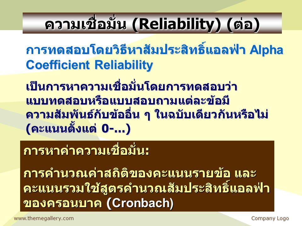 www.themegallery.comCompany Logo ความเชื่อมั่น (Reliability) (ต่อ) ทดสอบโดยวิธีหาสัมประสิทธิ์แอลฟ่า Alpha Coefficient Reliability การทดสอบโดยวิธีหาสัม