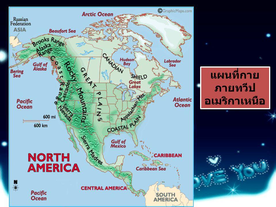แผนที่กาย ภายทวีป อเมริกาเหนือ