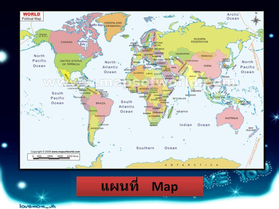 ความหมายของแผนที่ แผนที่ หมายถึง การนำเอารูปภาพสิ่งต่างๆ บน พื้นผิวโลก (Earth' surface) มาย่อส่วนให้เล็กลง แล้ว นำมาเขียนลงกระดาษแผ่นราบ สิ่งต่างๆ บนพื้นโลก ประกอบไปด้วยสิ่งที่เกิดขึ้นสร้างขึ้น (manmade) สิ่ง เหล่านี้แสดงบนแผนที่โดยใช้สี เส้นหรือรูปร่างต่างๆ ที่ เป็นสัญลักษณ์แทนเองตามธรรมชาติ (nature) และสิ่ง ที่มนุษย์ ความหมายของแผนที่ แผนที่ หมายถึง การนำเอารูปภาพสิ่งต่างๆ บน พื้นผิวโลก (Earth' surface) มาย่อส่วนให้เล็กลง แล้ว นำมาเขียนลงกระดาษแผ่นราบ สิ่งต่างๆ บนพื้นโลก ประกอบไปด้วยสิ่งที่เกิดขึ้นสร้างขึ้น (manmade) สิ่ง เหล่านี้แสดงบนแผนที่โดยใช้สี เส้นหรือรูปร่างต่างๆ ที่ เป็นสัญลักษณ์แทนเองตามธรรมชาติ (nature) และสิ่ง ที่มนุษย์ ประเภทของแผนที่ 1.